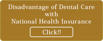 Disadvantage of Dental Care with National Health Insurance