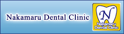 Nakamaru Dental Clinic